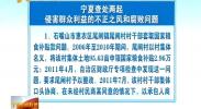 宁夏查处两起侵害群众利益的不正之风和腐败问题-2018年3月13日