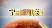 宁夏新闻联播(卫视)-2018年3月29日