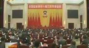 自治区政协召开十一届二次常委会议 传达学习贯彻全国两会精神-2018年3月22日