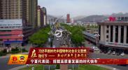 宁夏代表团:搭载高质量发展的时代快车-2018年3月19日
