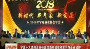 宁夏十大酒商及百佳诚信经营示范企业出炉-2018年3月8日