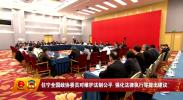 住宁全国政协委员就维护法制公平 强化法律执行等提出具体建议-2018年3月11日