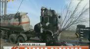 罐车侧翻泄露 危化事故为何频发-2018年3月2日