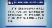曝光台 银川:整治农村非法销售处方药 行政处罚11家问题药店-2018年3月26日