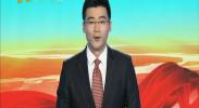 十三届全国人大一次会议在京闭幕 习近平发表重要讲话-2018年3月20日