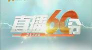 直播60分-2018年3月12日
