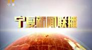 宁夏新闻联播(卫视)-2018年3月11日