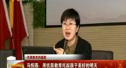 (代表委员回基层)马恒燕:用优质教育托起孩子美好的明天-2018年3月30日
