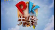PK先锋-2018年3月20日