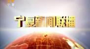 宁夏新闻联播(卫视)-2018年3月27日