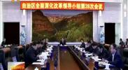 石泰峰主持召开自治区全面深化改革领导小组第二十八次会议 审议深入推进农村集体产权制度改革实施意见