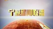 宁夏新闻联播-2018年3月10日