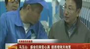 (代表委员回基层)马玉山:盛会归来信心满 提质增效天地宽-2018年3月29日