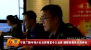 宁夏广播电视台北京演播室今天启用 融媒体聚焦全国两会-2018年3月3日