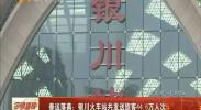 春运落幕:银川火车站共发旅客44.6万人次 -2018年3月13日
