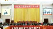 全区机关党的建设工作会议在银川召开-2018年3月6日
