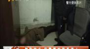 醉卧街头 民警帮忙联系家人-2018年3月3日