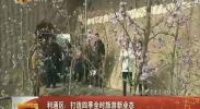 利通区:打造四季全时旅游新业态-2018年3月28日