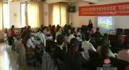 """""""量体裁衣""""促进就业创业-2018年3月30日"""