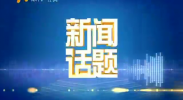 宁夏首次成功截流黄河游荡性河床-2018年3月27日