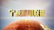 宁夏新闻联播-2018年3月28日