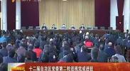 十二届自治区党委第二轮巡视完成进驻-2018年3月9日