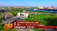 """创新发展的""""宁夏力量""""-2018年3月13日"""