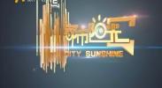 都市阳光-2018年3月12日