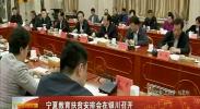 宁夏教育扶贫安排会在银川召开-2018年3月9日
