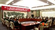 十三届全国人大一次会议宁夏代表团举行全体会议 审议全国人大常委会工作报告-2018年3月11日