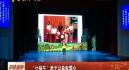 """""""小蜗牛""""亲子公益献爱心-2018年3月26日"""