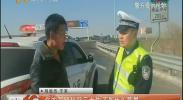 银川高速交警严查无证假证司机-2018年3月12日