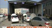 """拼装车转户欲""""瞒天过海""""查验员明察秋毫-2018年3月21日"""