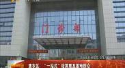 """惠农区:""""一站式""""结算惠及困难群众-2018年3月25日"""