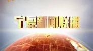 宁夏新闻联播-2018年3月12日
