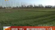 """当好红线""""守护人"""" 确保宁夏耕地保有量保持1749万亩-2018年3月31日"""