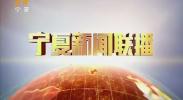 宁夏新闻联播(卫视)-2018年3月7日
