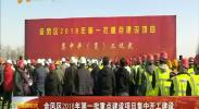 金凤区2018年第一批重点建设项目集中开工建设-2018年3月11日