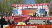 2018银川市首届秦腔擂台赛鸣锣开赛-2018年3月25日