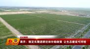 (见证履职)蒋齐:制定长期退耕还林补助政策 让生态建设可持续-2018年3月8日