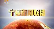 宁夏新闻联播(卫视)-2018年3月15日