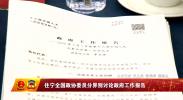 住宁全国政协委员分界别讨论政府工作报告-2018年3月7日
