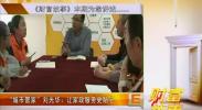 """""""城市管家""""刘光华:让家政服务更贴心-2018年3月29日"""