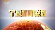宁夏新闻联播(卫视)-2018年3月20日
