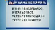曝光台:银川市逾期未检验的重型货运车辆所属单位-2018年4月17日