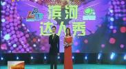 宁夏真人秀节目《滨河达人秀》(第二季)圆满收官-2018年4月23日