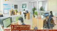"""电子商务:巧解宁夏农村经济两个""""一公里""""难题-2018年4月7日"""