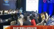 第九届宁夏国际心血管论坛开幕-2018年4月21日