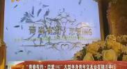 """""""青春有约·恋爱ING""""大型单身青年交友会在银川举行-2018年4月23日"""
