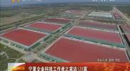 宁夏企业科技工作者之家达128家-2018年4月9日